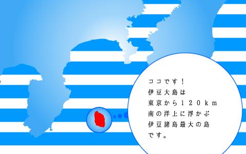 伊豆大島とは