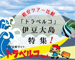 伊豆大島を週末1泊2日でぐるっと観光
